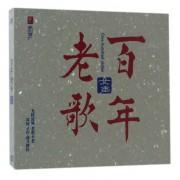 CD-DSD百年老歌女声