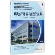 房地产开发与经营实务(第4版高等职业教育房地产类专业规划教材)