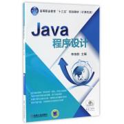 Java程序设计(计算机类高等职业教育十三五规划教材)