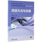 焊接方法与设备(焊接技术及自动化专业)