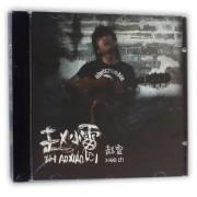 CD赵雷赵小雷(德盛)