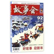 故事会(2017合订本92冬季增刊622\623)