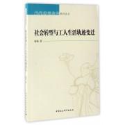 社会转型与工人生活轨迹变迁/当代思想政治教育丛书