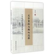 文学重构与路向选择(中国当代诗歌现象研究1949-1966)