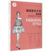 服装款式大系(连衣裙款式图设计1500例)/经典服装设计系列丛书