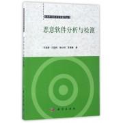 恶意软件分析与检测/信息科学技术学术著作丛书