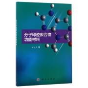 分子印迹聚合物功能材料