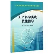 妇产科学实践技能指导(全国高等院校医学实验教学规划教材)