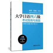 大学日语四六级考试指南与真题