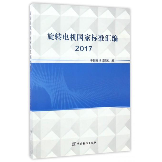 旋转电机国家标准汇编(2017)