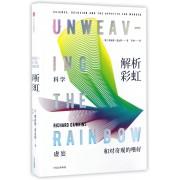 解析彩虹(科学虚妄和对奇观的嗜好)(精)