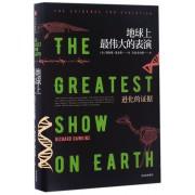 地球上最伟大的表演(进化的证据)(精)