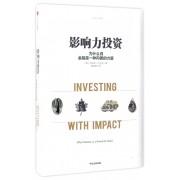 影响力投资(为什么说金融是一种向善的力量)(精)