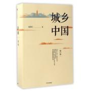 城乡中国(修订版)(精)