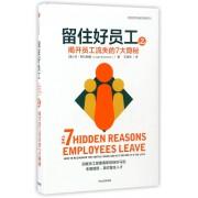 留住好员工(第2版揭开员工流失的7大隐秘)(精)/新锐领导者思维系列