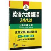 英语六级翻译200篇