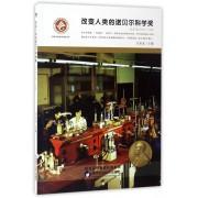 改变人类的诺贝尔科学奖(化学奖1940-1980)