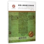 改变人类的诺贝尔科学奖(生理学或医学奖1901-1934)