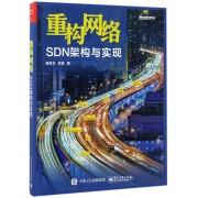 重构网络(SDN架构与实现)