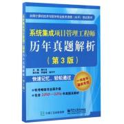 系统集成项目管理工程师历年真题解析(第3版全国计算机技术与软件专业技术资格水平考试用书)