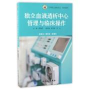 独立血液透析中心管理与临床操作