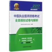 中医执业医师资格考试全真模拟试卷与解析/2017国家医师资格考试通关试卷系列