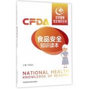 食品安全知识读本/全民健康安全知识丛书