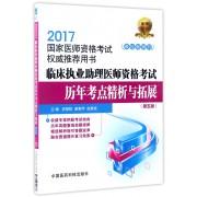 临床执业助理医师资格考试历年考点精析与拓展(第5版2017国家医师资格考试权威指定用书)