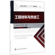 工程材料与热加工(普通高等教育十三五规划教材)