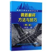 钢筋翻样方法与技巧(第2版)/钢筋工程实用技术丛书