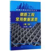 钢筋工程常用数据速查(第2版)/钢筋工程实用技术丛书