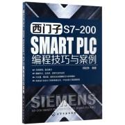 西门子S7-200SMART PLC编程技巧与案例