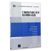 汇编语言与接口技术知识精要与实践(计算机系列教材十二五普通高等教育本科国家级规划教材)