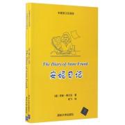 安妮日记(名著英汉双语版共2册)