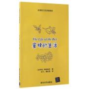 蜜蜂的生活(名著英汉双语插图版)