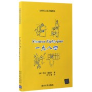 一九八四(名著英汉双语插图版共2册)