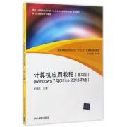 计算机应用教程(Windows7与Office2013环境第9版高等学校文科类专业十三五计算机规划教材)