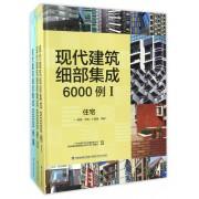 现代建筑细部集成6000例(共3册)(精)