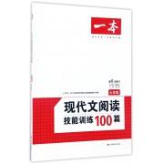现代文阅读技能训练100篇(7年级第6次修订)/一本