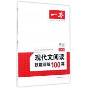 现代文阅读技能训练100篇(8年级第6次修订)/一本