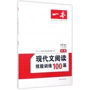 现代文阅读技能训练100篇(中考第6次修订)/一本