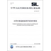 水旱灾害遥感监测评估技术规范(SL750-2017)/中华人民共和国水利行业标准