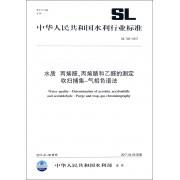 水质丙烯醛丙烯腈和乙醛的测定吹扫捕集-气相色谱法(SL748-2017)/中华人民共和国水利行业标准