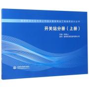 国网新源控股有限公司抽水蓄能电站工程通用设计丛书(开关站分册上)