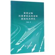 高速公路交通事故应急管理关键技术研究