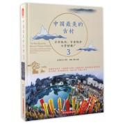 中国最美的古村(古村格局古建保护与营销推广3)(精)