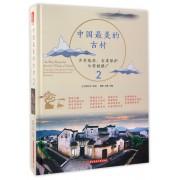 中国最美的古村(古村格局古建保护与营销推广2)(精)