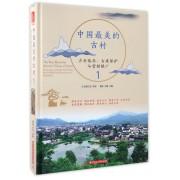 中国最美的古村(古村格局古建保护与营销推广1)(精)
