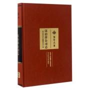 汉冶萍公司志(精)/荆楚文库