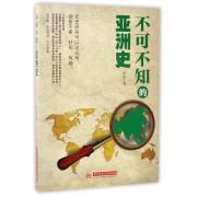 不可不知的亚洲史